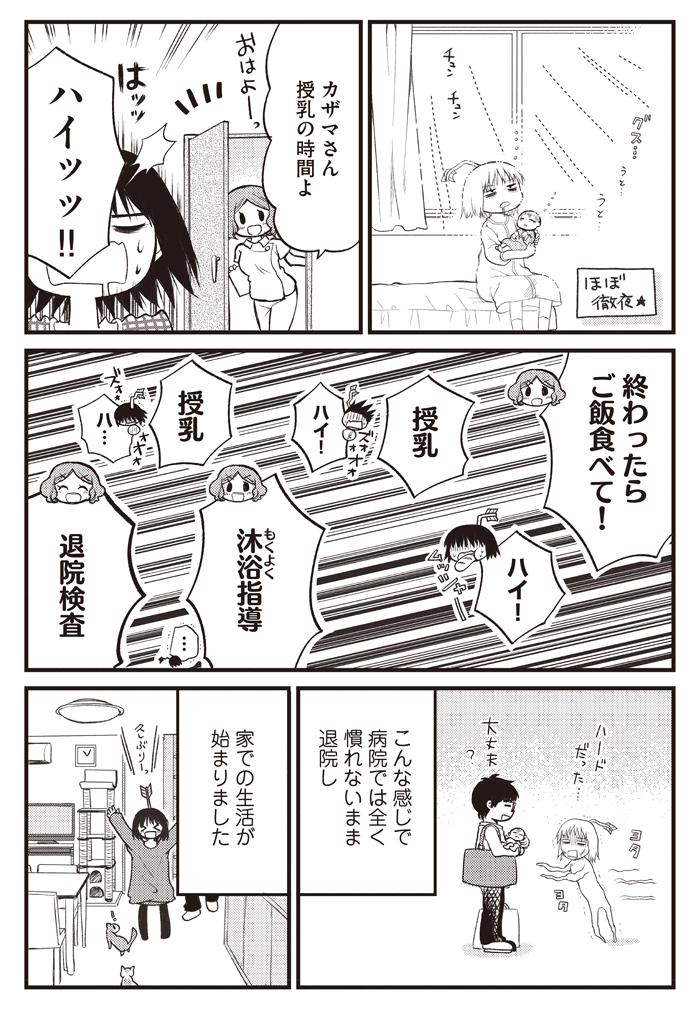 """【漫画連載】出産の仕方がわからない 第10話「""""母親""""って何?」の画像6"""