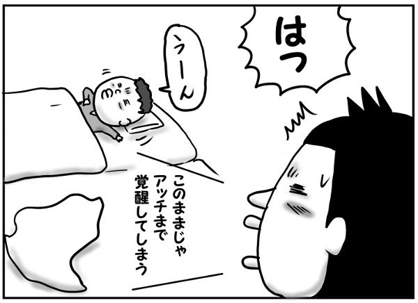 日々激しさを増す夜泣き…父の寝かしつけスキルは追いつくのか?の画像10