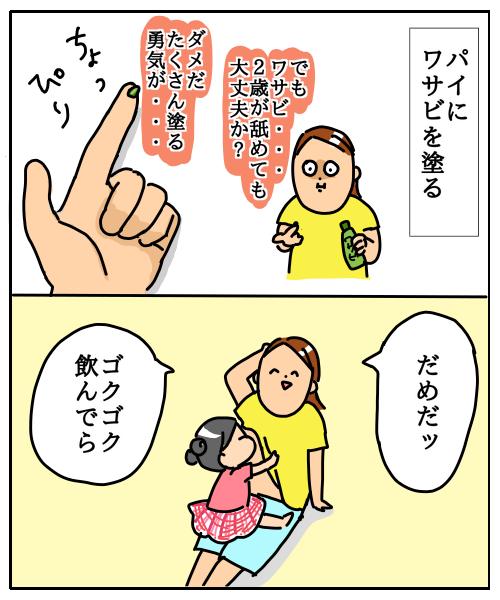 オッパイを飲みたい娘、オッパイをあげたい私。親子で断乳を乗り越えた話。の画像5