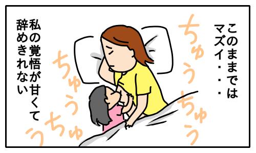 オッパイを飲みたい娘、オッパイをあげたい私。親子で断乳を乗り越えた話。の画像7