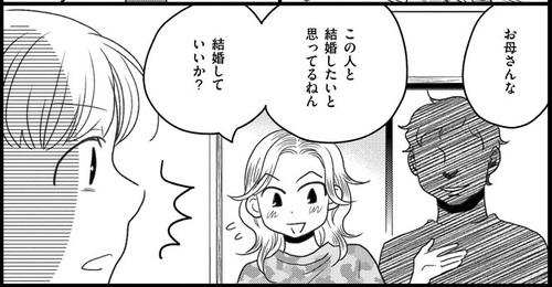 【漫画連載】母になるのがおそろしい #5 母が「結婚したい」と言い出して…のタイトル画像