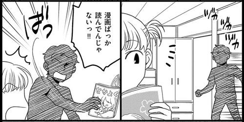 """【漫画連載】母になるのがおそろしい #6 新しい""""父""""との生活は窮屈だったのタイトル画像"""