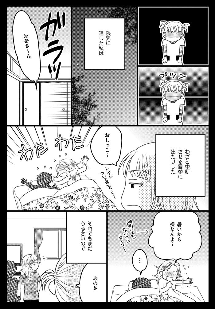 """【漫画連載】母になるのがおそろしい #6 新しい""""父""""との生活は窮屈だったの画像7"""