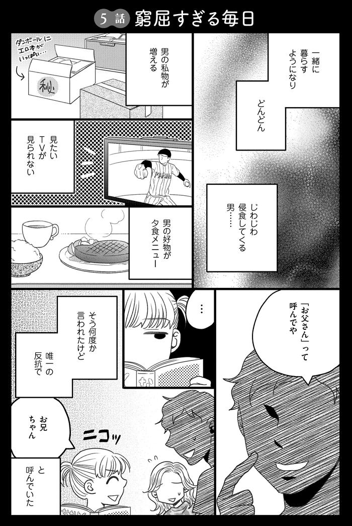 """【漫画連載】母になるのがおそろしい #6 新しい""""父""""との生活は窮屈だったの画像1"""