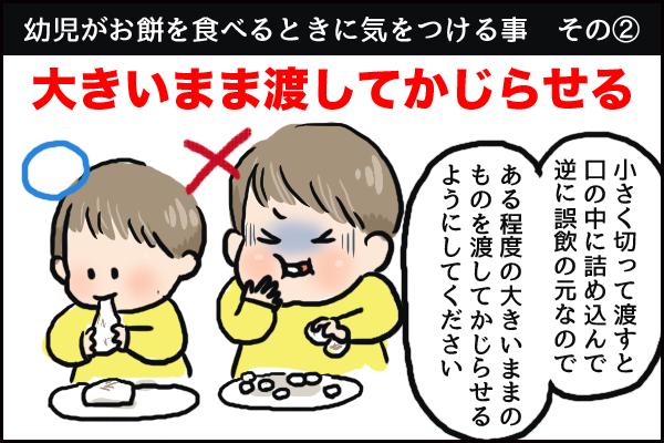 えっ、保育園でお餅食べるの!?2歳児のお餅デビューのポイントを先生に聞いてみたの画像6