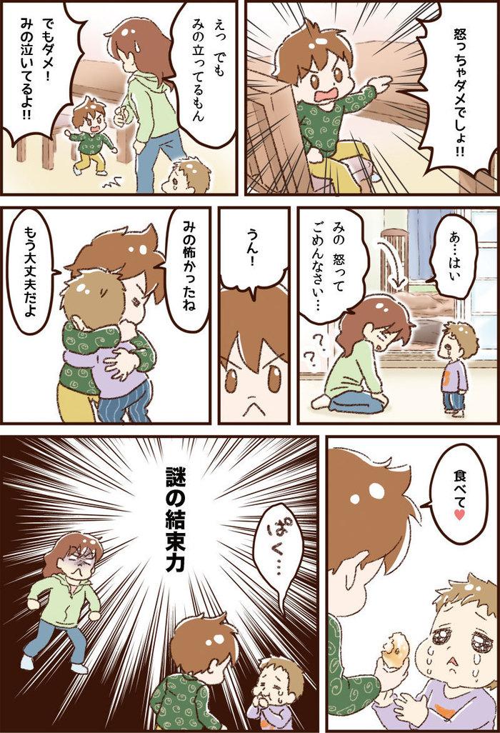 """「ティッシュ取って」「はい♡」…""""兄弟愛""""がスゴすぎる!かわいいエピソードまとめの画像3"""