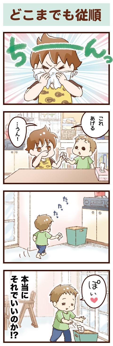 """「ティッシュ取って」「はい♡」…""""兄弟愛""""がスゴすぎる!かわいいエピソードまとめの画像5"""