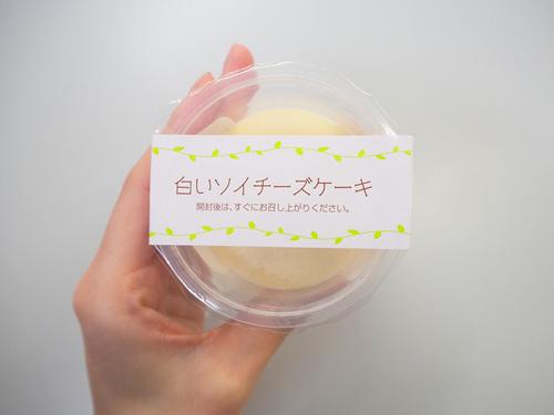 「白いソイチーズケーキ」_今日のご褒美スイーツ No.50のタイトル画像