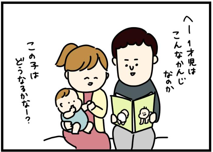 初めての子育ては不安倍増…!子育てを楽しく予習するとっておきの方法の画像8