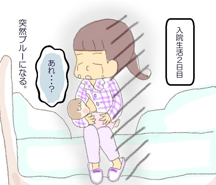 二人目出産後の入院生活で涙がとまらない!楽しみにしていた私に起きた突然の変化の画像6