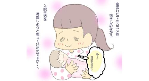 二人目出産後の入院生活で涙がとまらない!楽しみにしていた私に起きた突然の変化のタイトル画像