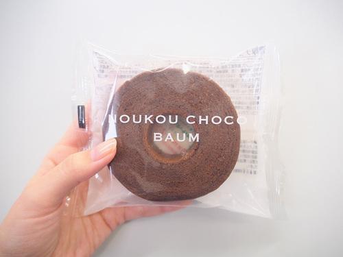 「濃厚チョコバウム」_今日のご褒美スイーツ No.54のタイトル画像