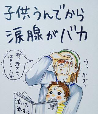 「ヤバ、涙腺が…(泣)」親になったら変わる?!あんなことや、こんなこと。の画像6