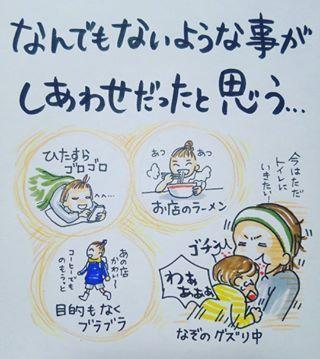 「ヤバ、涙腺が…(泣)」親になったら変わる?!あんなことや、こんなこと。の画像4