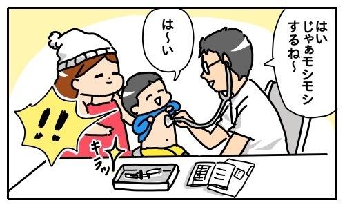 注射ぎらいな3歳児が、予防接種の時に放った「一言」に思わず納得…!の画像3