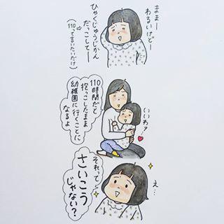 親子でいちゃいちゃタイム…♡インスタで大人気な「しーちゃん」の愛の伝え方が可愛すぎる!の画像10