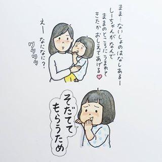 親子でいちゃいちゃタイム…♡インスタで大人気な「しーちゃん」の愛の伝え方が可愛すぎる!の画像7