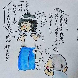 「カサカサ肌を保湿♡」子育てあるあるって、子育て以外じゃ絶対起こらないことばかり(笑)の画像1