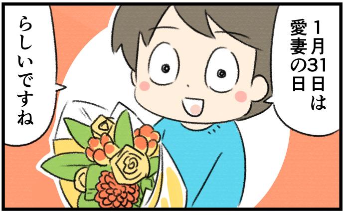 1月31日は愛妻の日。妻に花束を渡した時の反応は?予想と実際をレポート!の画像1