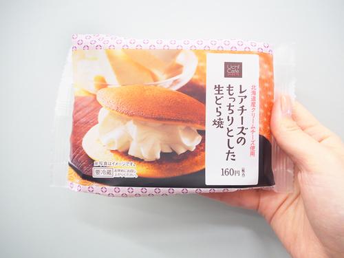 「北海道クリームチーズ使用 レアチーズのしっとりした生どら焼」_今日のご褒美スイーツ No.67のタイトル画像