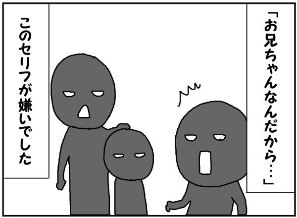 長男の僕が親に言われていた「お兄ちゃんなんだから」という言葉のトラウマの画像1