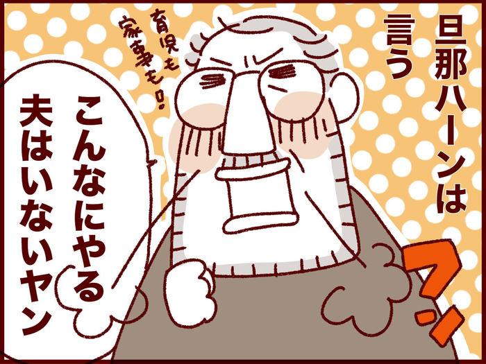 オムツ替えから料理・洗濯までをこなすイクメン夫が、唯一やっていないお世話とはの画像1