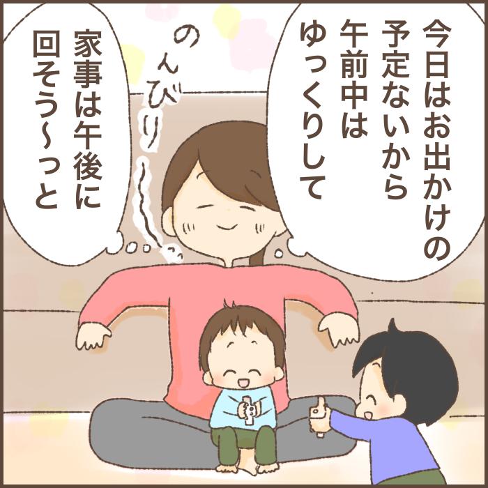 マイペースな私。産後の「家事・育児」はテキパキできるか不安…!?の画像10
