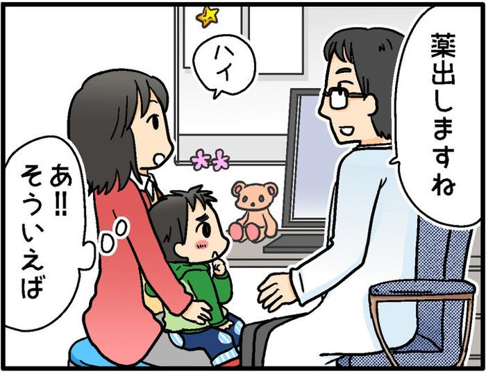 子育て家庭の新・必需品!?「電子お薬手帳」はこんなに便利の画像4