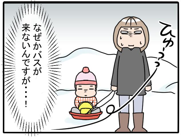 クリアできるか!?冬の朝、登園に待ち受ける試練とは…?の画像9