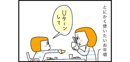 んん!?Uターンってどういう意味?子どもの言い間違いが愛しい瞬間のタイトル画像