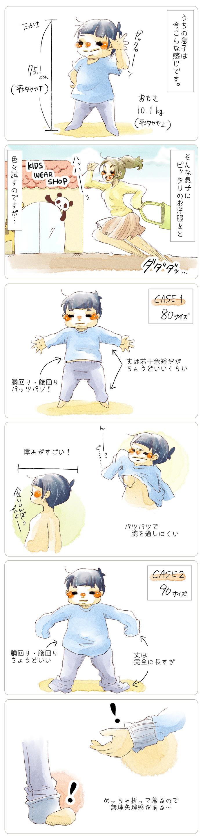 """""""ピッタリ""""の服が見つからない…!?子ども服のサイズって、難しすぎる!の画像1"""