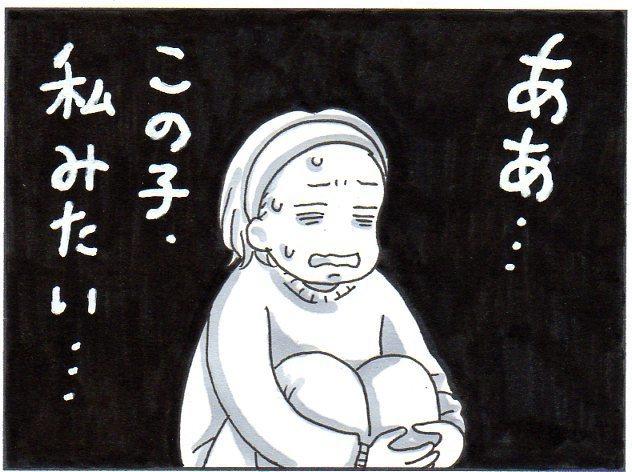 """""""一人ぼっちでいる子""""は、本当はこう考えているのかもしれない。の画像6"""