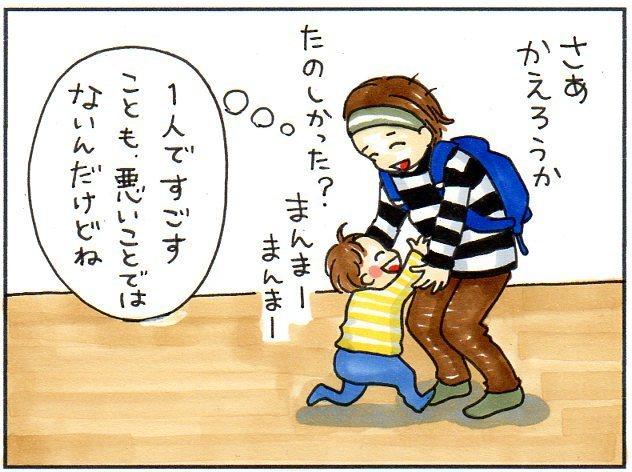 """""""一人ぼっちでいる子""""は、本当はこう考えているのかもしれない。の画像4"""