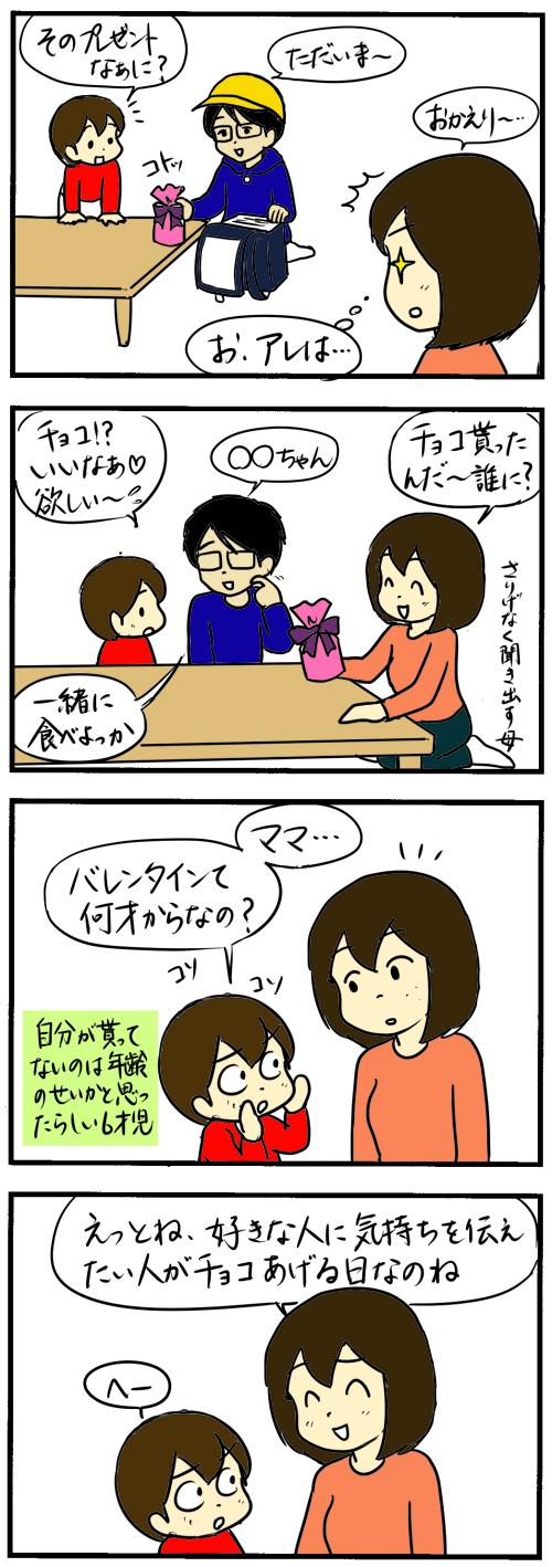 バレンタインデーにチョコを欲しがる6歳児。「100円板チョコ」をあげたら…の画像1