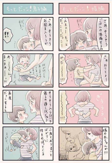 親になって幸せを感じる瞬間♡「ぺぷりさん」のイラストに心が洗われる!の画像7