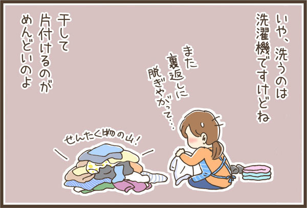 5人家族、洗濯物を減らしたい!ので、「洗濯仕分け」してみた結果…の画像11