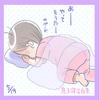 「ごめん寝。」息子の寝相を描いた『寝姿百景』がかわいすぎる♡のタイトル画像