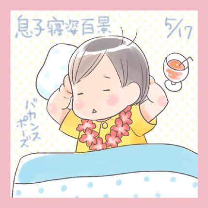 「ごめん寝。」息子の寝相を描いた『寝姿百景』がかわいすぎる♡の画像9