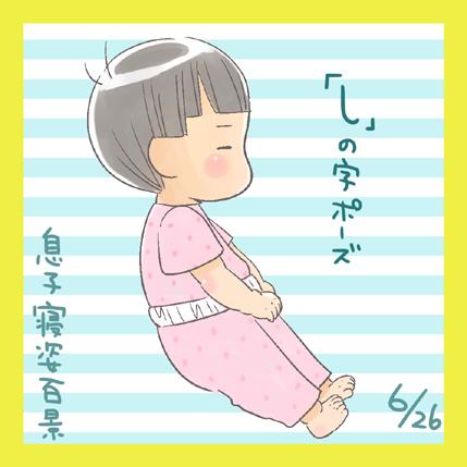 「ごめん寝。」息子の寝相を描いた『寝姿百景』がかわいすぎる♡の画像7