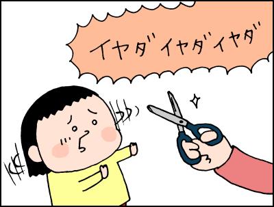 「散髪NO!」痛がり&怖がりな3歳娘には、このアイテムが効きました!のタイトル画像