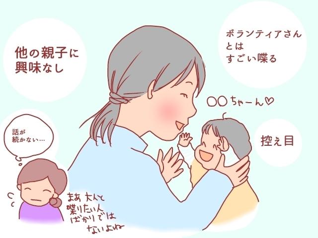"""「大人と話したい!」でも""""ママ友""""ってなんか怖そう…そんなイメージが変わったワケの画像5"""