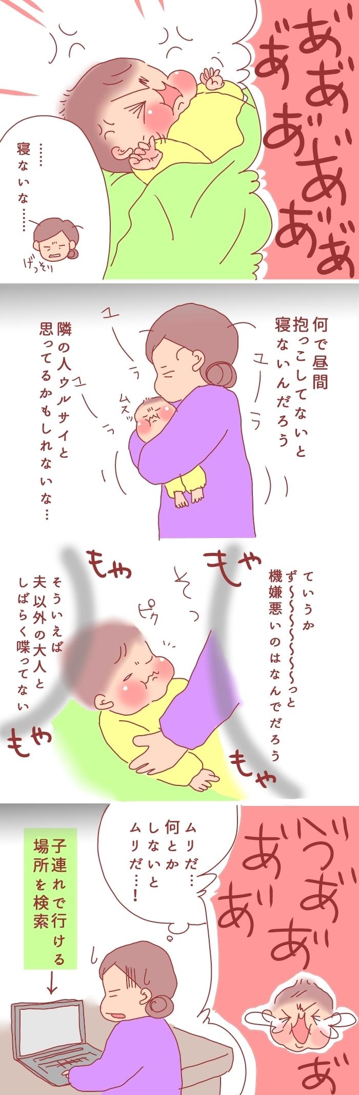 """「大人と話したい!」でも""""ママ友""""ってなんか怖そう…そんなイメージが変わったワケの画像1"""