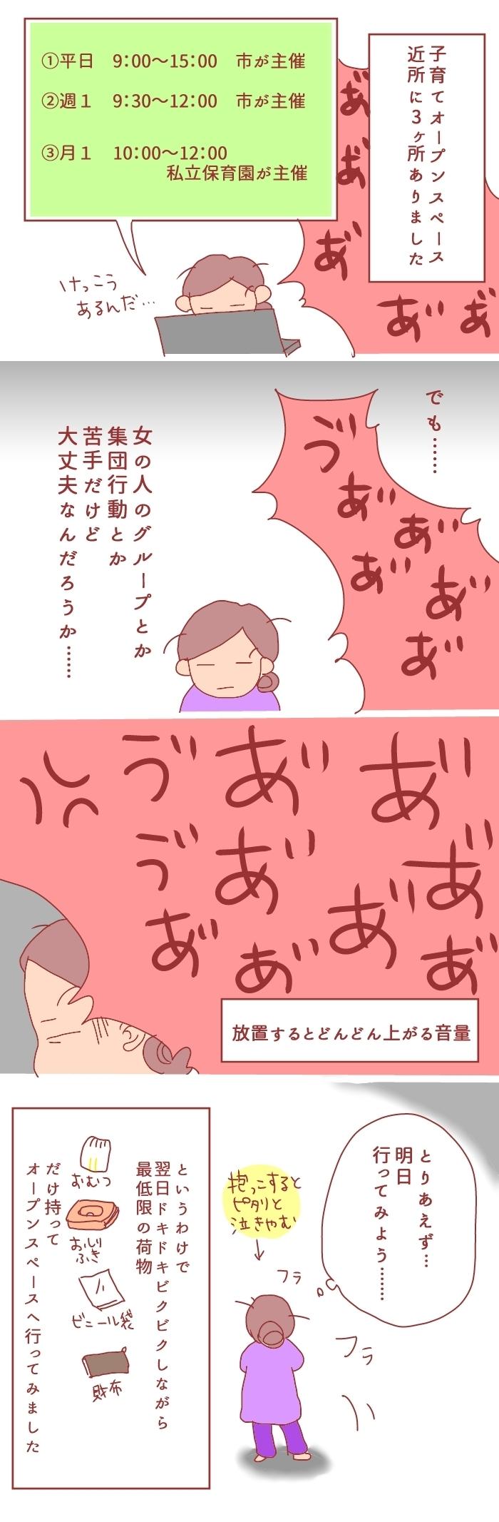 """「大人と話したい!」でも""""ママ友""""ってなんか怖そう…そんなイメージが変わったワケの画像2"""