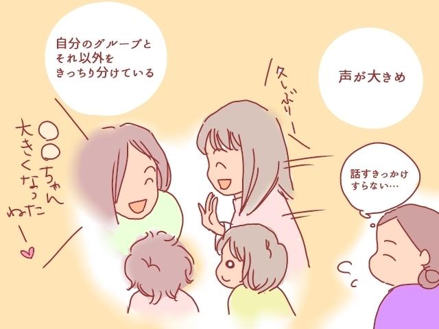 """「大人と話したい!」でも""""ママ友""""ってなんか怖そう…そんなイメージが変わったワケの画像6"""