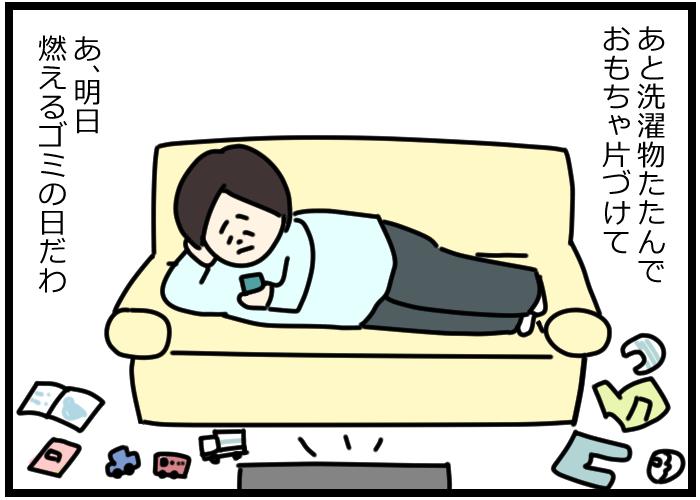 寝かしつけの後は家事したくない!寝る前「15分だけ」の片づけ作戦の画像2