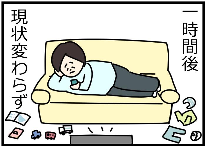 寝かしつけの後は家事したくない!寝る前「15分だけ」の片づけ作戦の画像3