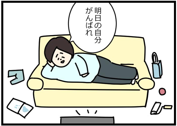 寝かしつけの後は家事したくない!寝る前「15分だけ」の片づけ作戦の画像8