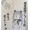ママだって主人公!「有名漫画」の育児パロディまとめのタイトル画像