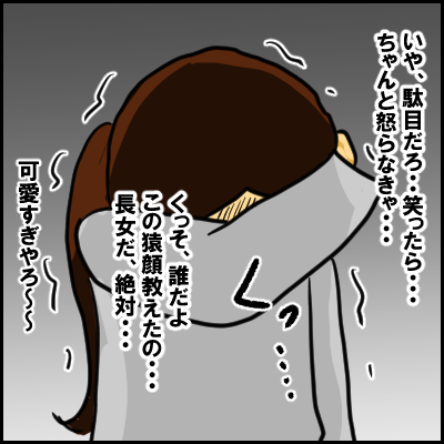 """姉弟喧嘩が勃発!娘の""""ごめんなさい""""に、笑いがこらえられない理由(笑)の画像13"""