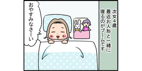 """娘が夜中に見せる""""小さいお母さん""""姿にたまらなく癒される♡のタイトル画像"""